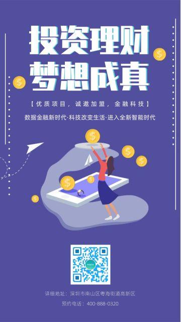 蓝色简约卡通金融海报理财海报金融资本设计海报