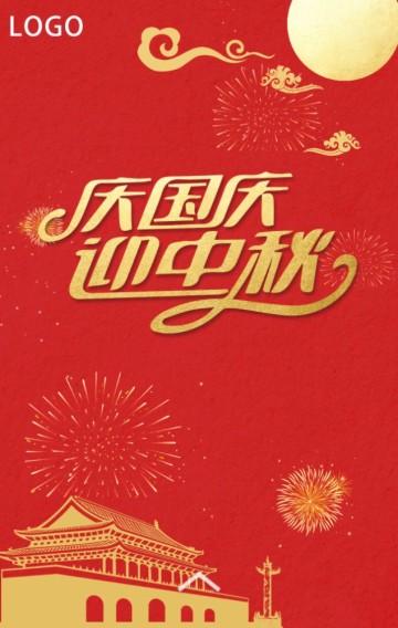 最实用国庆节中秋节贺卡公司贺卡祝福贺卡