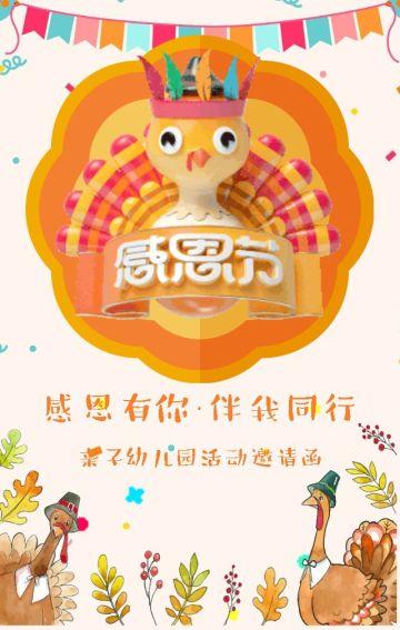 感恩节 感恩父母 感恩的心 感恩节祝福 感恩节贺卡 感恩节快乐 感恩节幼儿园亲子活动邀请函