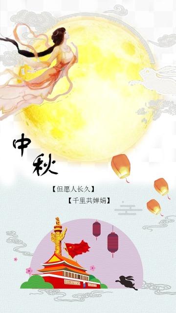 中秋迎国庆