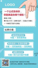 蓝色简约保险公司产品推广宣传海报