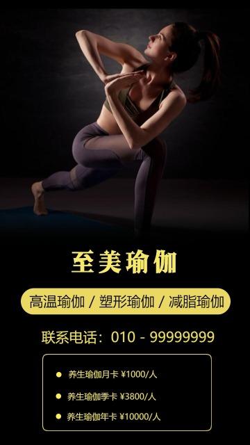 瑜伽海报瑜伽年卡瑜伽销售瑜伽营销瑜伽促销瑜伽会所海报瑜伽宣传海报
