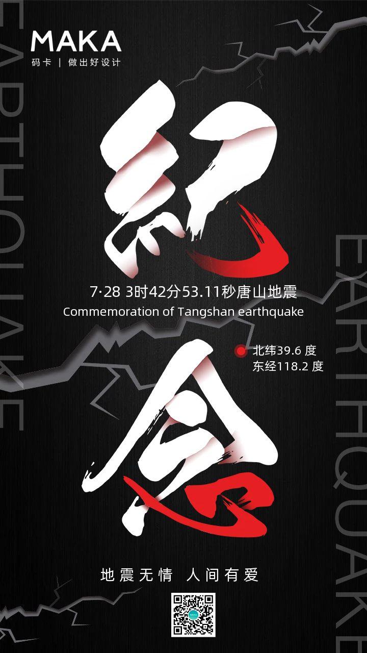 震撼唐山大地震周年祭公益宣传海报