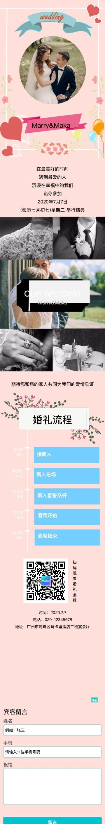 浪漫唯美婚礼婚庆宣传活动推广单页