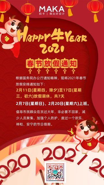 红色喜庆卡通风风格2021年牛年大吉春节放假通知海报