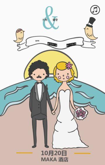蓝天白云 手绘卡通婚礼请柬