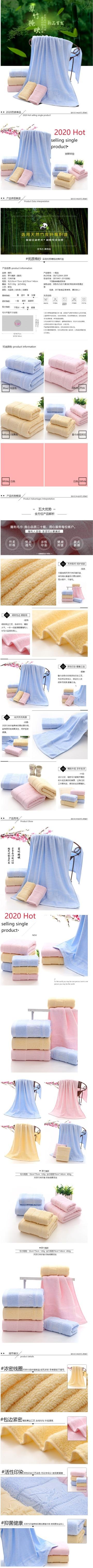 清新简约毛巾浴巾电商详情页