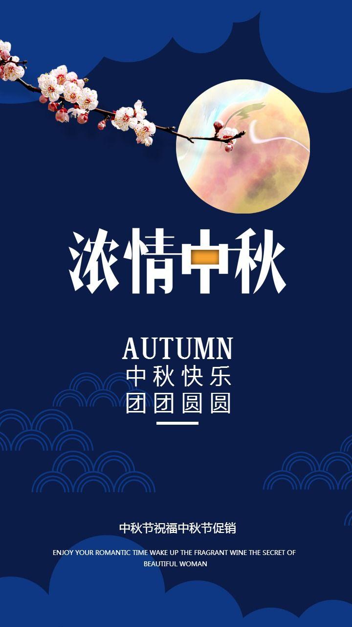 中秋佳节祝福中秋节商家促销