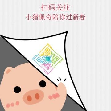 小猪佩奇送优惠商家通用公众号二维码