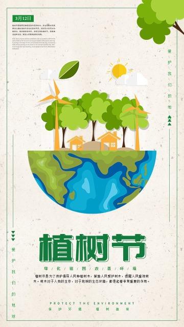 绿色大树种植希望小清新植树节312单位种树宣传海报
