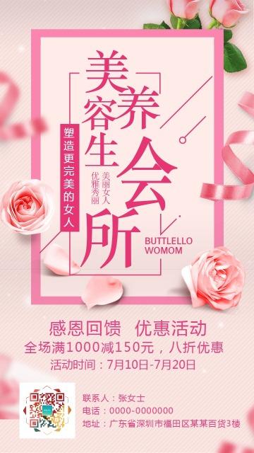 粉色浪漫美容会所宣传手机海报
