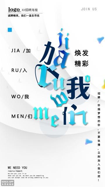 中英文字母加入我们创意海报