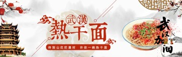 抗击疫情互联网各行业上新宣传促销电商banner