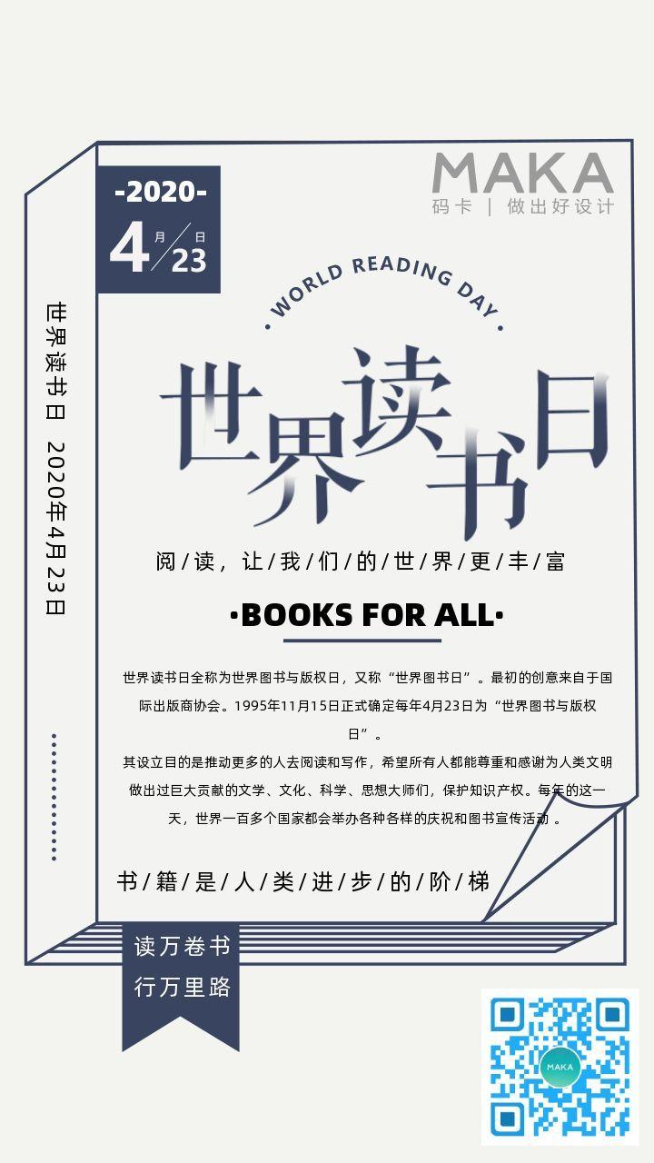 世界读书日宣传海报模板