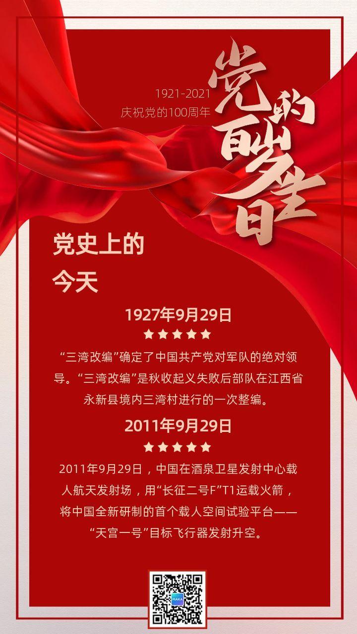 热烈庆祝党的百岁生日党史上的今天海报