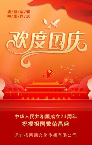 红色中国风大气庆祝华诞国庆宣传H5