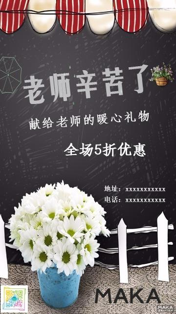 教师节优惠宣传海报