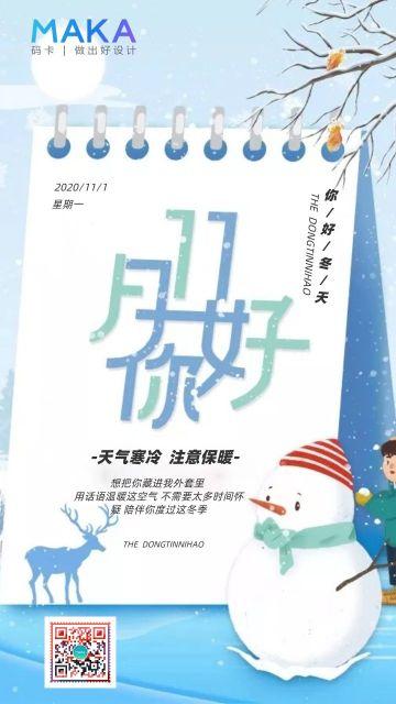 蓝色清新十一月你好月初问候日签手机海报