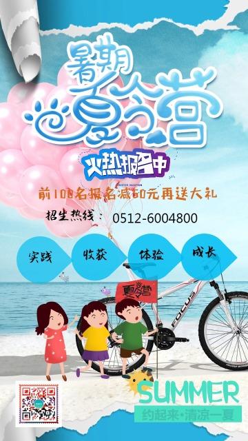 小清新暑期夏令营野营户外总动员拓展活动招生培训宣传推广海报
