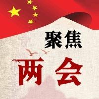 全国两会中国风红色两会热点资讯宣传微信公众号封面小图