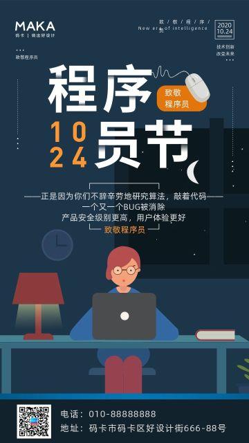 蓝色简约扁平风格1024程序员日节日宣传海报