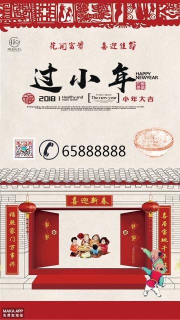 小年祭灶传统节日 宣传打折促销二维码朋友圈海报贺卡 年夜饭创意海报