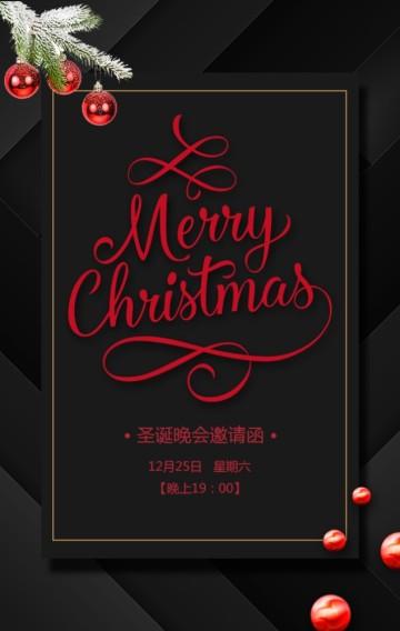 黑色高端简约圣诞晚会邀请函