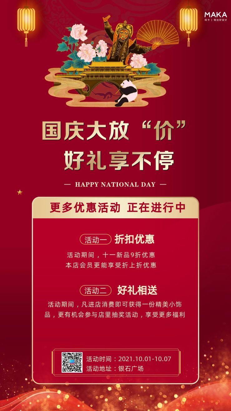 国庆活动宣传 红色大气国庆节宣传海报