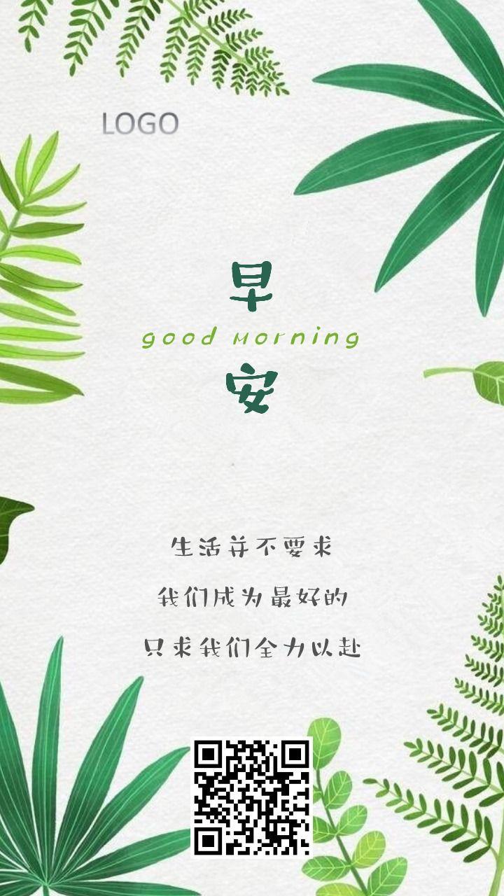 ⑱植物早安/日签/励志语录/心语心情小清新文艺正能量海报-浅浅设计