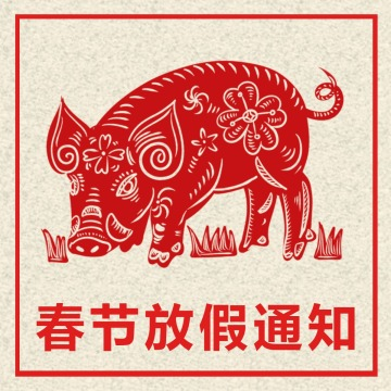 剪纸春节放假通知公众号封面小图