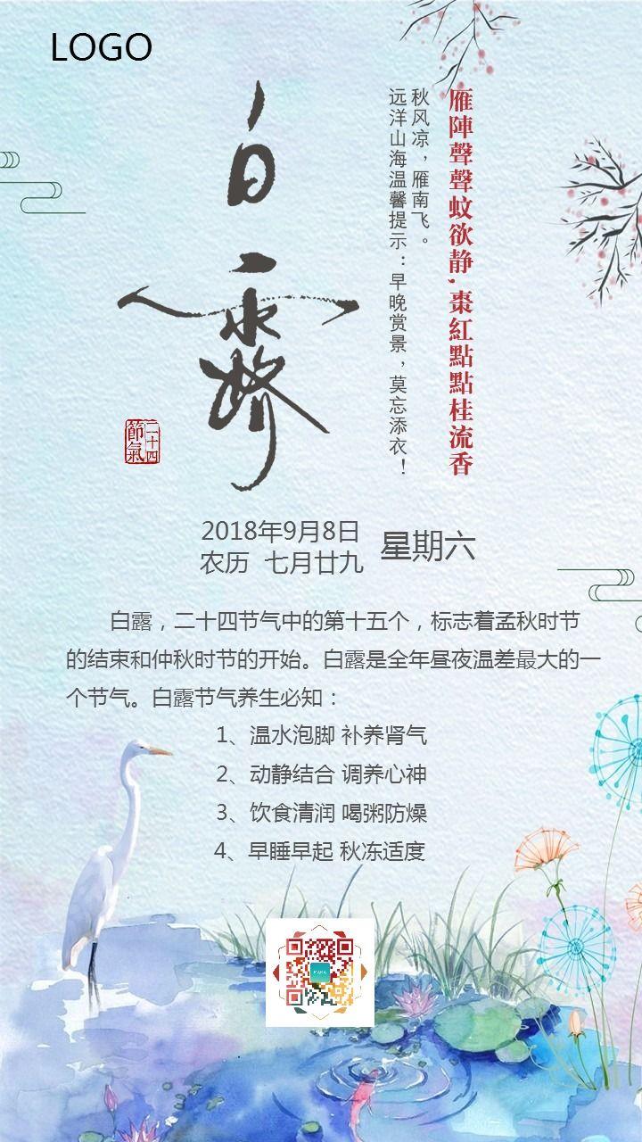 传统二十四节气白露企业宣传海报