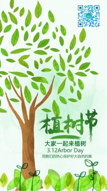 3.12植树节大家一起来植树