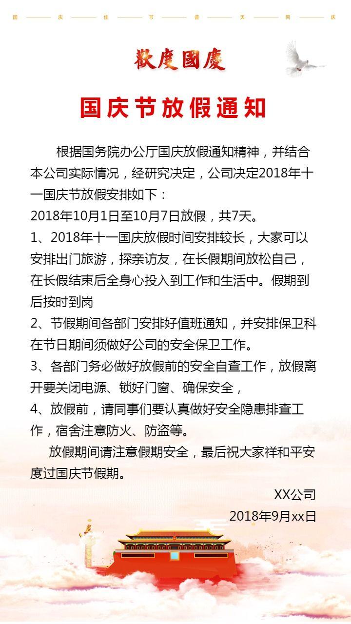 简约大气十月一国庆节企业公司单位员工放假通知