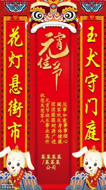 元宵佳节个性中国风个人/企业祝福海报