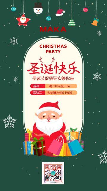 绿色简约圣诞节促销海报