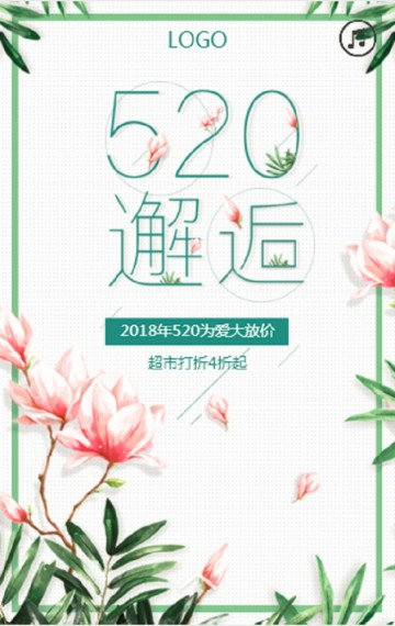 绿色清新文艺浪漫520情人节折扣优惠宣传H5