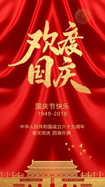 国庆节 国庆节祝福 国庆节贺卡 国庆节快乐