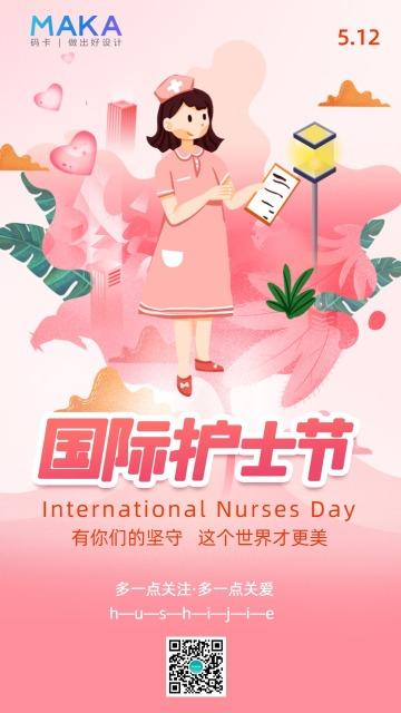 粉色卡通国际护士节公益宣传手机海报