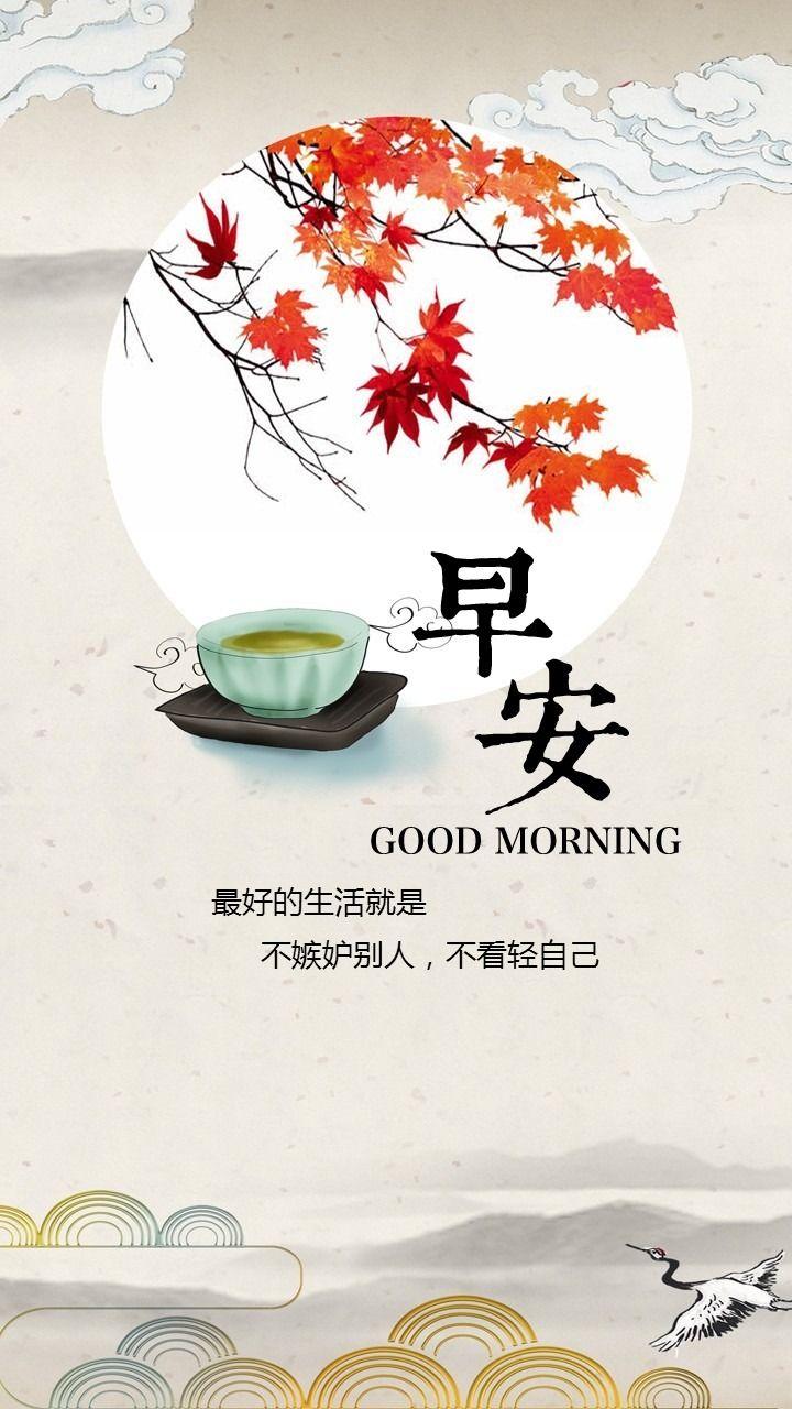 早安问候早安心情早安日签