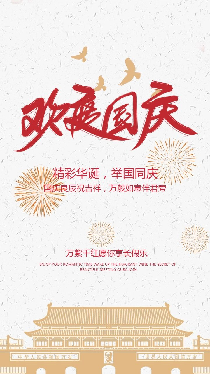 喜迎国庆国庆节祝福国庆节促销