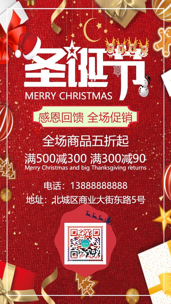 清新大气圣诞节商品促销