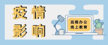 疫情影响远程在家办公线上教育培训文章扁平简约风新媒体公众号首图封面图