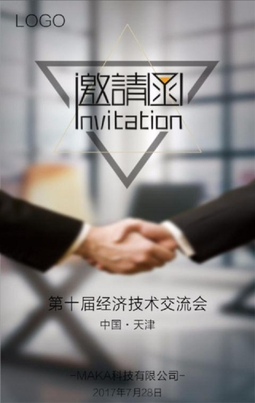 【邀请函】高端商务风会议活动邀请函请柬
