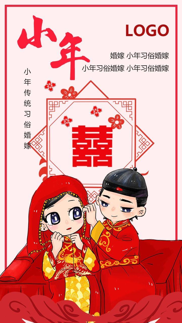 小年习俗婚嫁,春节结婚新婚请柬