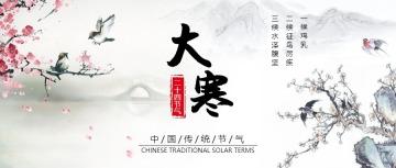 手绘水墨画中国风二十四节气之大寒公众号通用封面大图