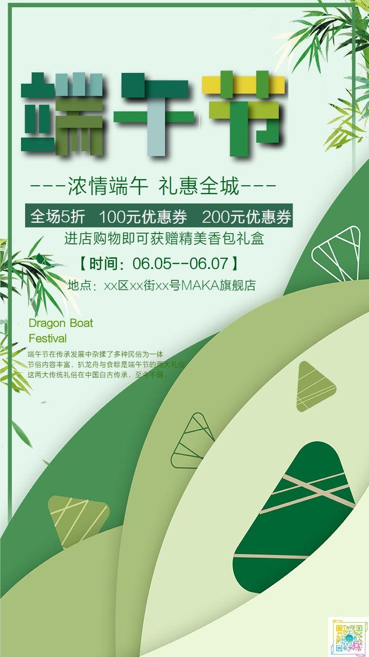 时尚简约立体剪纸绿色端午节产品促销活动活动宣传海报
