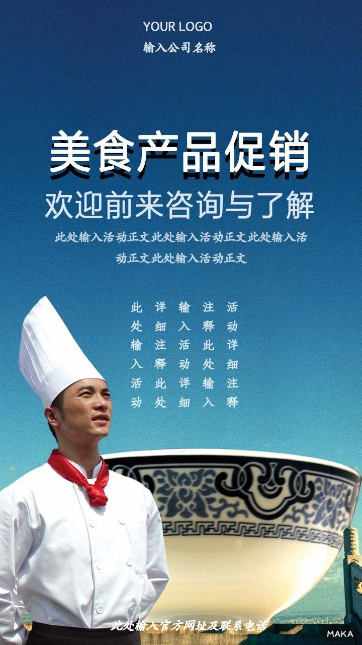 蓝色海报美食产品促销简约清新海报模板