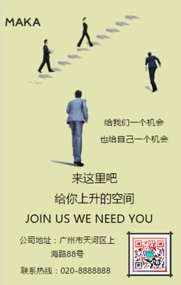 企业招聘单页海报