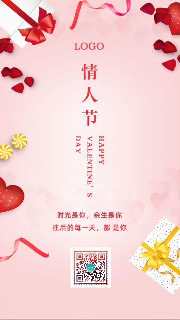 简约214情人节520七夕情人节缘分浪漫朋友恋人爱情表白促销海报