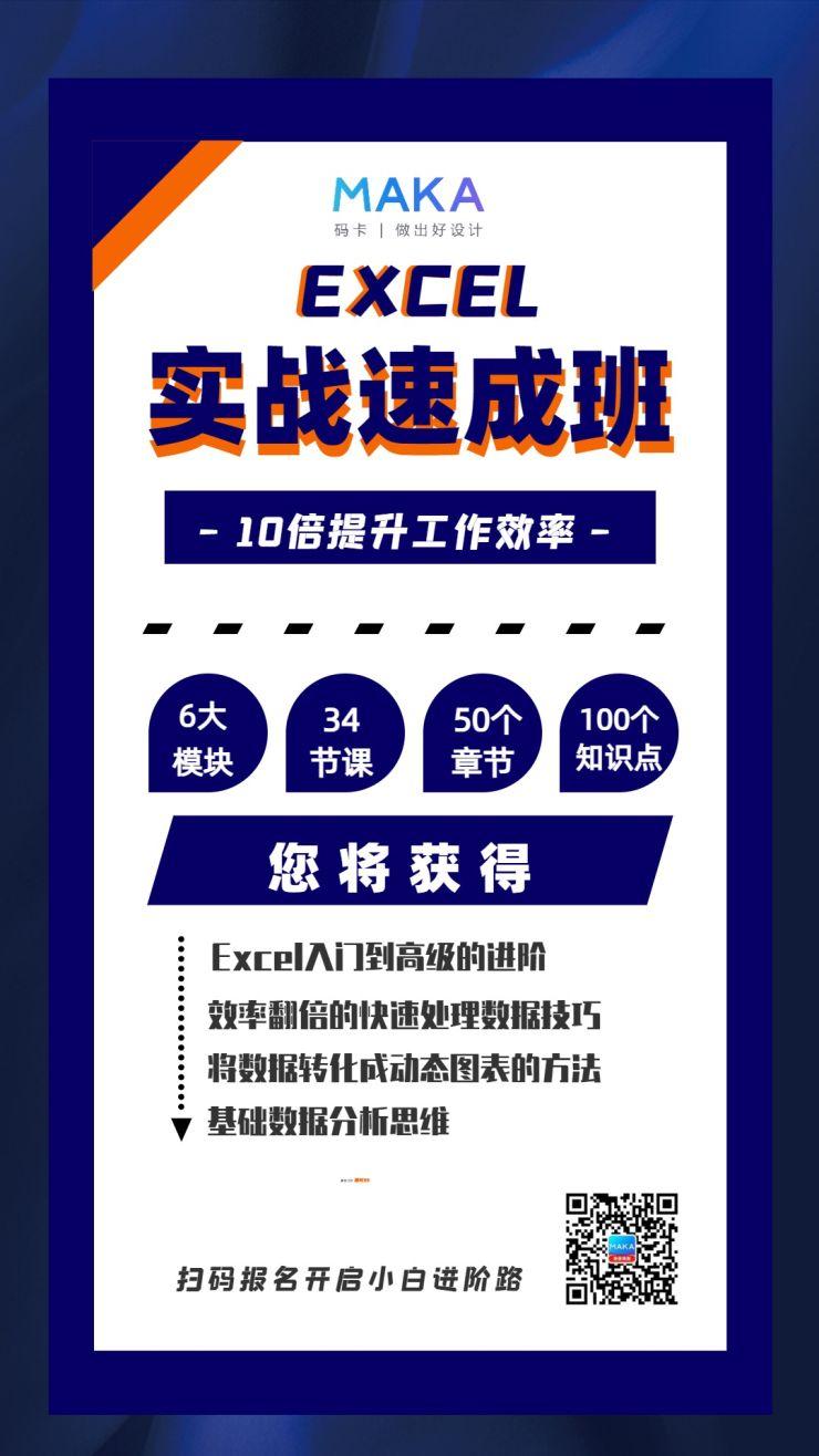 简约EXCEL办公软件课程培训宣传海报
